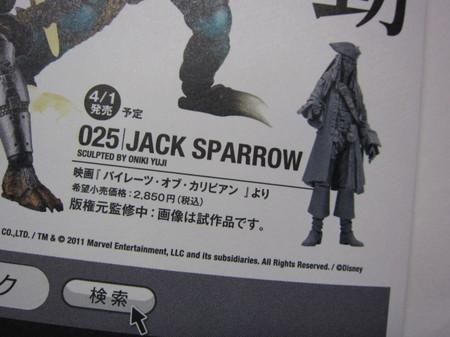特撮リボルテック SERIES No.025「JACK SPARROW(ジャック・スパロウ)」 試作品.JPG