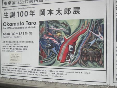 生誕100年 岡本太郎展.JPG