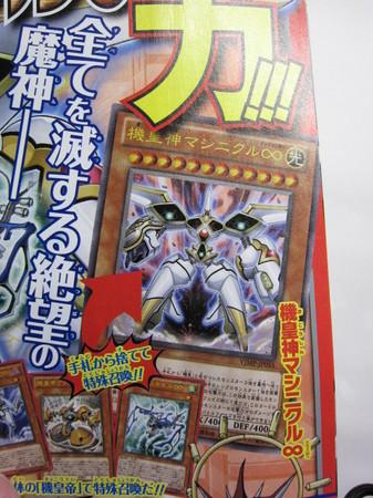 VJMP-JP055 《機皇神マシニクル∞》 Ultra.JPG