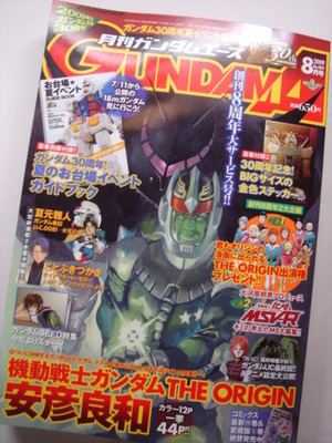 月刊ガンダムエース 2009年8月号