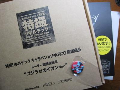 パルコ特撮リボルテック展限定品.JPG