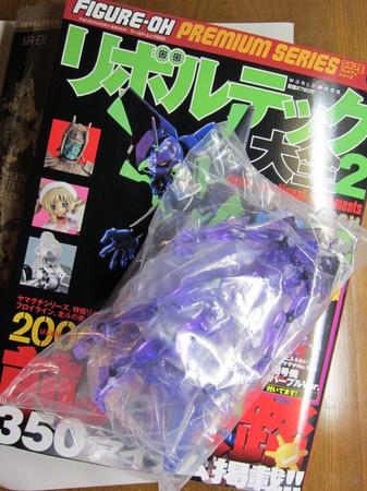 フィギュア王プレミアムシリーズ9 リボルテック大全2.JPG