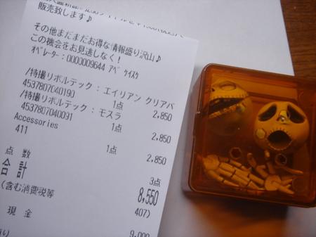 特撮リボルテック SERIES No.017 ジャック・スケリントン サンタver. レシート.JPG