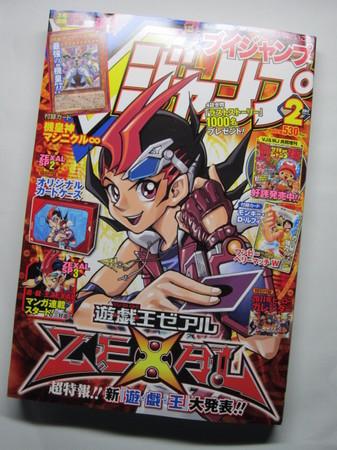 Vジャンプ2011年2月号.JPG